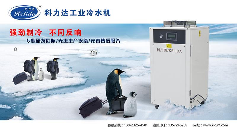 科力达激光冷水机